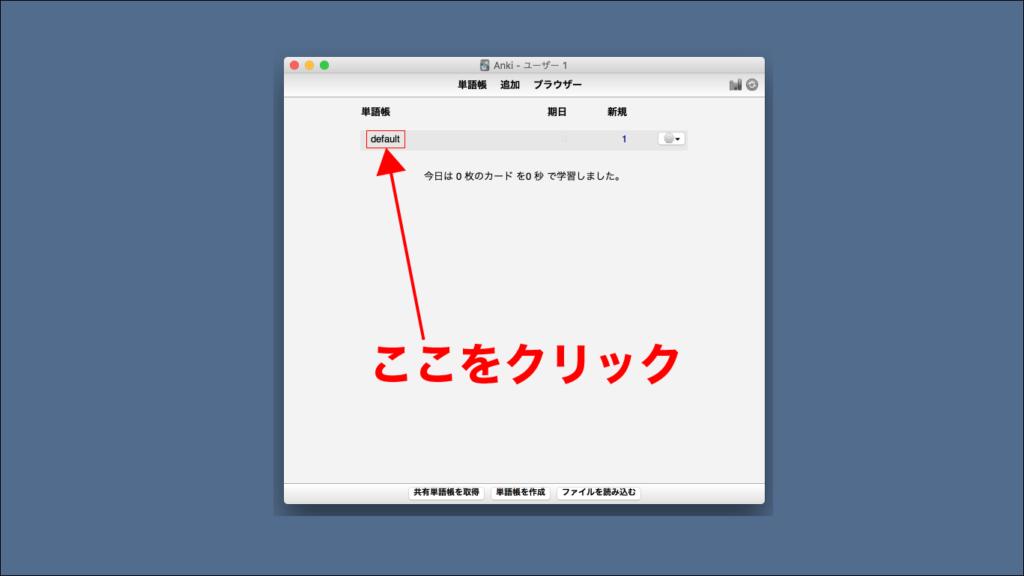 「default」単語帳をクリック
