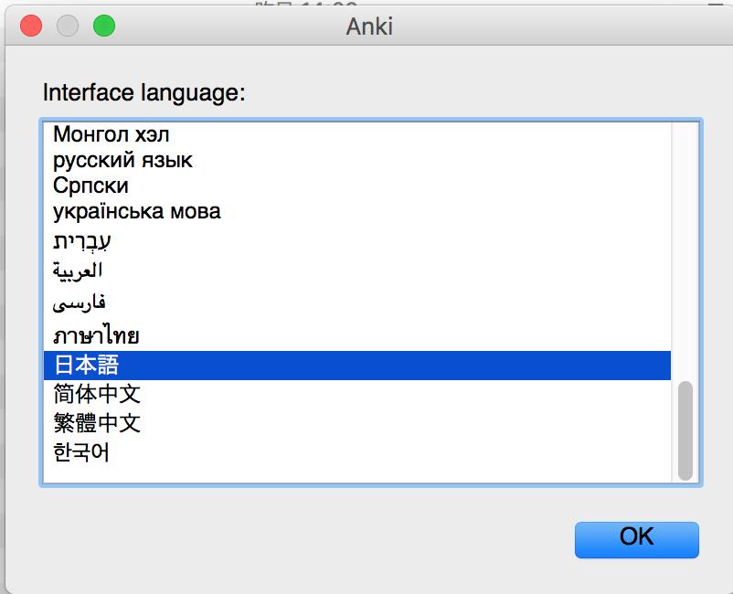 言語設定画面。下へスクロールしていって日本語を選択しよう。