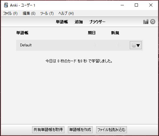 windows版ankiのメインウィンドウ
