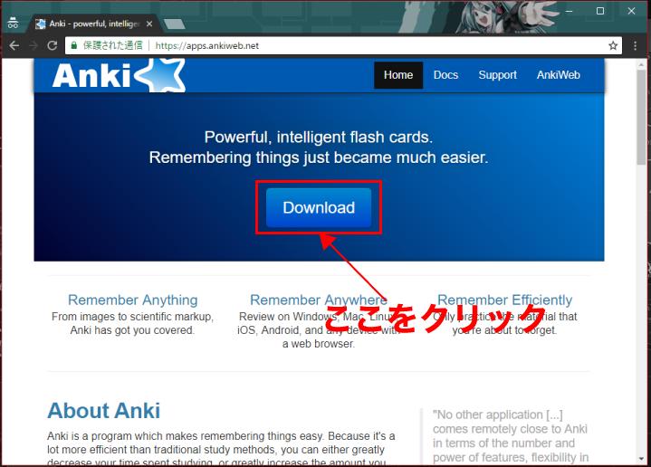 windows版anki公式サイトにおけるダウンロード表示。真ん中の「Download」と書かれたボタンをクリックしましょう。