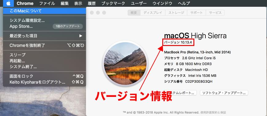 MacOSのバージョン情報確認。上部のメニューバーから「このMacについて」をクリック。