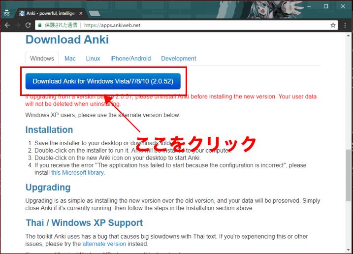 windows版anki公式サイト-ダウンロードページ。Download Anki for Windowsのボタンをクリックしましょう。