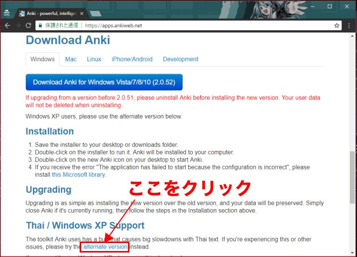 anki公式サイト ダウンロードページ。手持ちのwindowsがXP以下の場合、下にあるalternate versionをクリックしましょう。