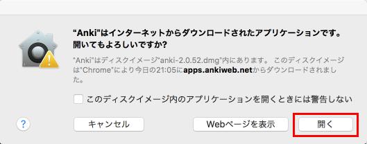 MacおなじみのWeb警告。Ankiは安全なファイルです。