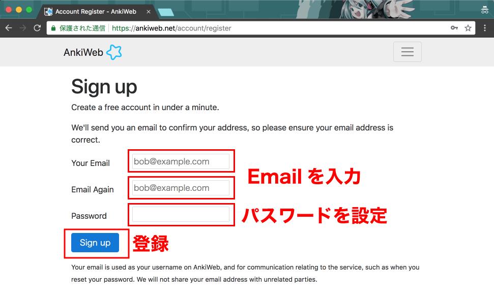 AnkiのSignUp画面。メールアドレスとパスワードを設定ので、登録ボタンを押す。