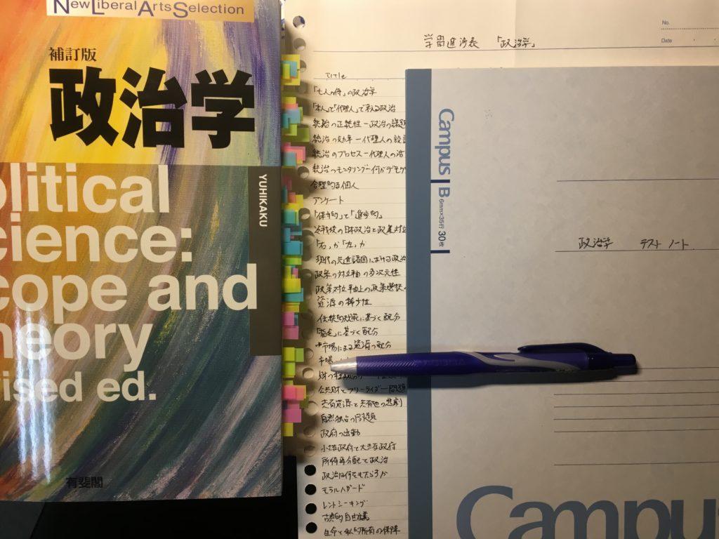 採点読みに必要なもの。テキスト、学習進捗表、テスト用ノート、青ボールペン