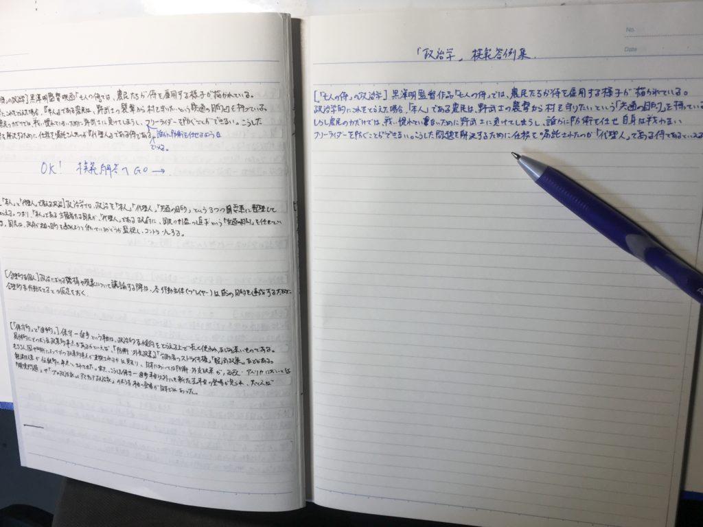 模範解答ノートに、発生した模範解答を書き写している様子。