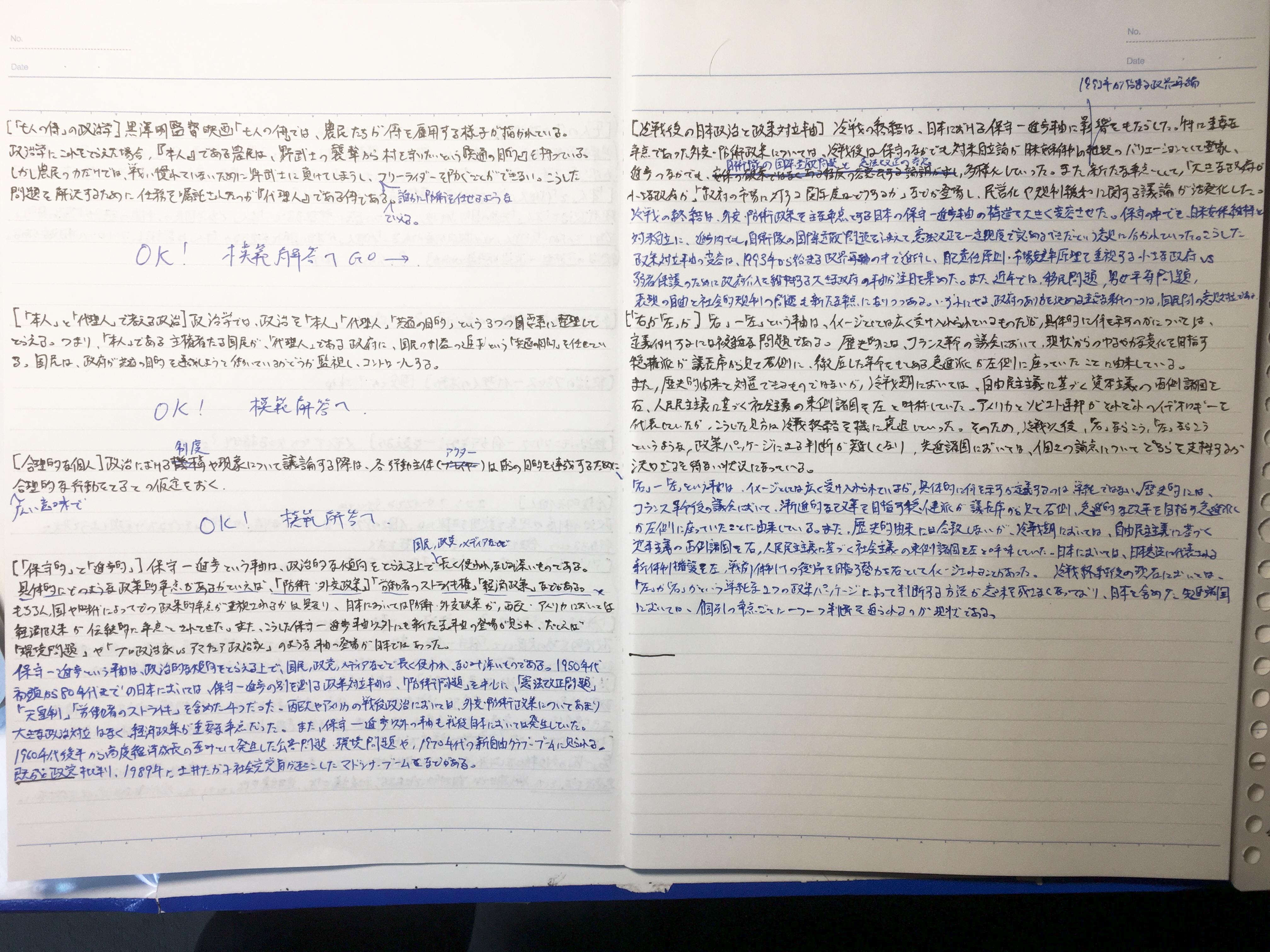 2回目の採点を終えた後のテスト用ノートの様子。1回目と比べて格段にかけていることがわかる。