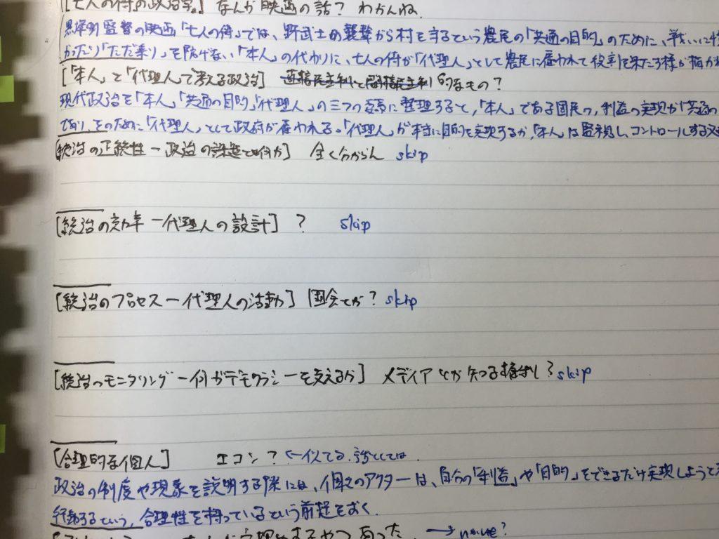 テストノートに置いて空欄にしたブロックのテスト答案の横にskipと書いた様子。