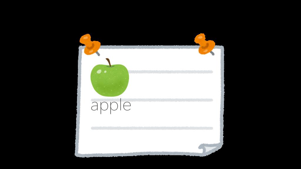 短期記憶の様子。メモ帳にりんごとappleの文字列が記載されている。