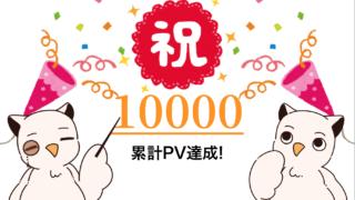 累計1万PV達成おめでとう画像
